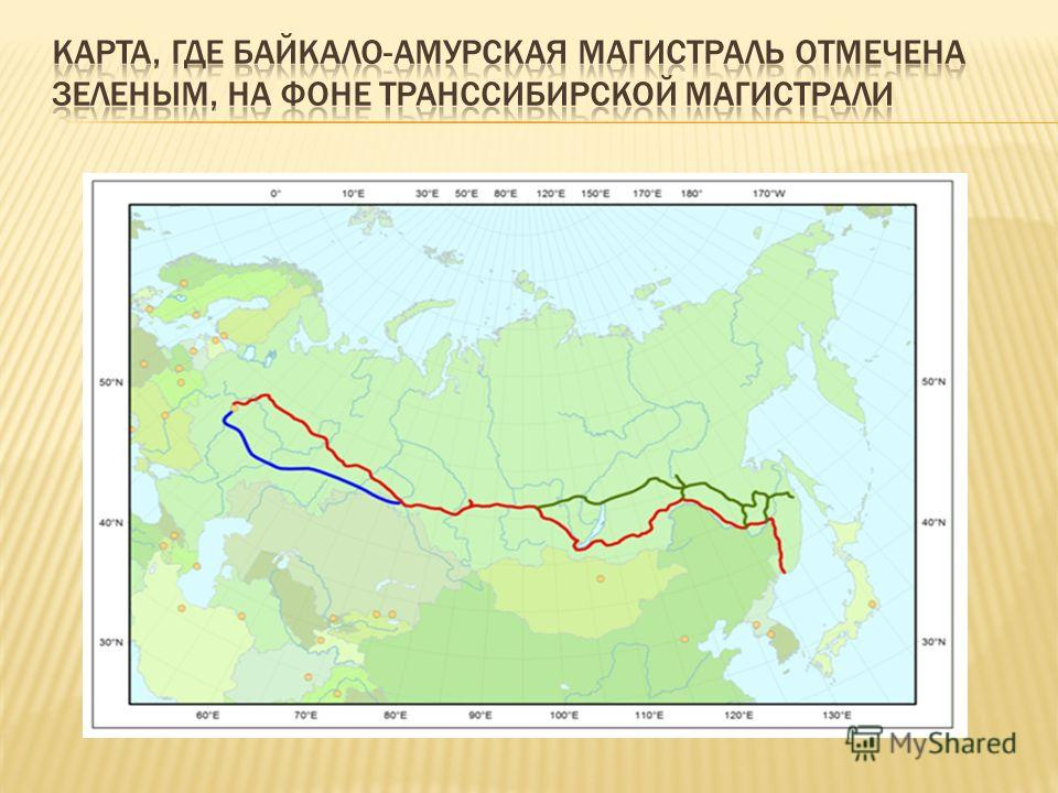 карта, где Байкало-Амурская магистраль отмечена зеленым, на фоне Транссибирской магистрали