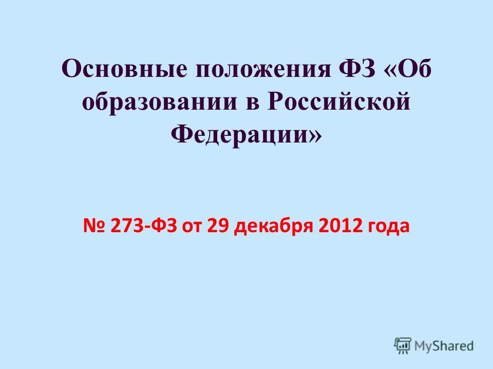 Основные положения ФЗ «Об образовании в Российской Федерации» 273-ФЗ от 29 декабря 2012 года