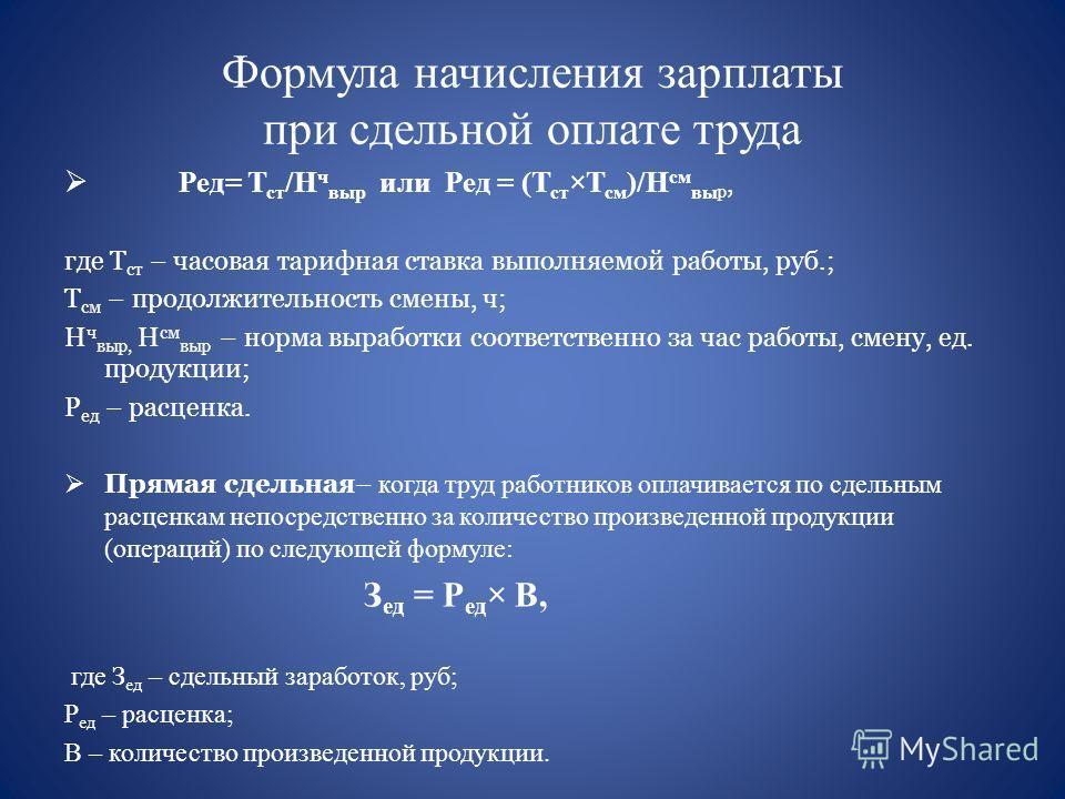 Формула начисления зарплаты при сдельной оплате труда Ред= Т ст /Н ч выр или Ред = (Т ст ×Т см )/Н см вы р, где Т ст – часовая тарифная ставка выполняемой работы, руб.; Т см – продолжительность смены, ч; Н ч выр, Н см выр – норма выработки соответств
