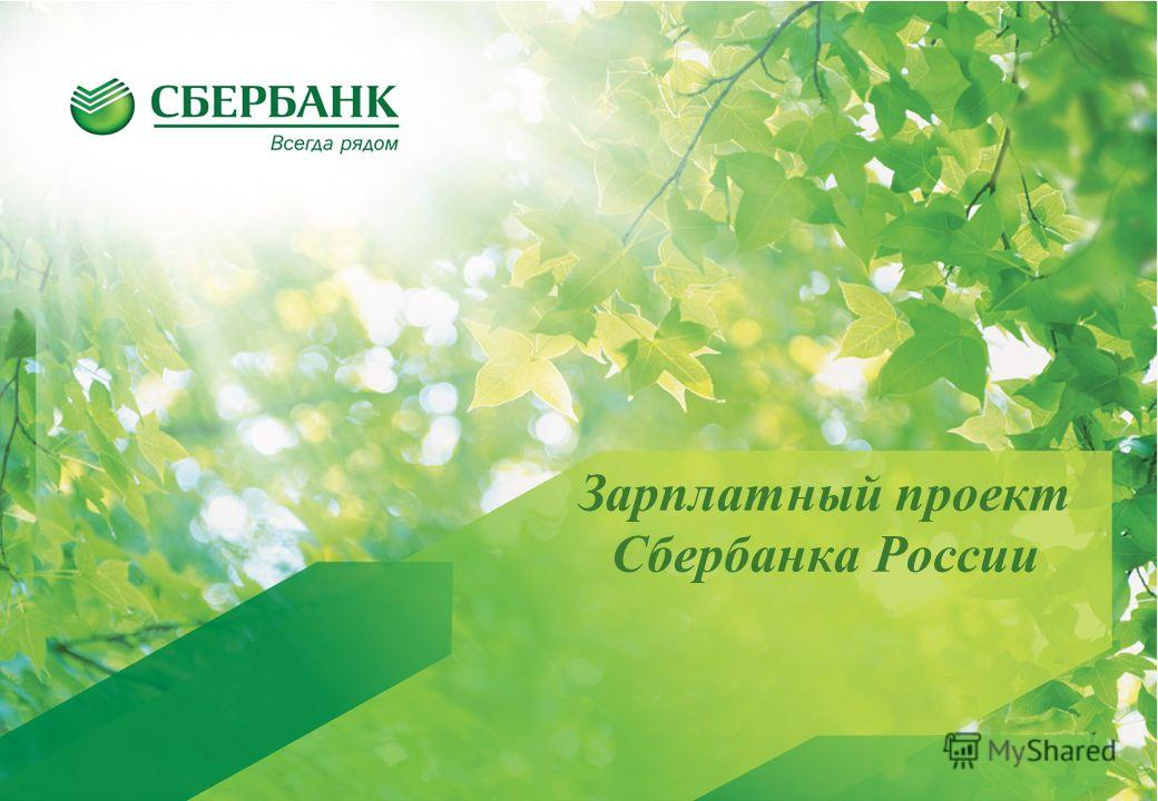 Зарплатный проект Сбербанка России