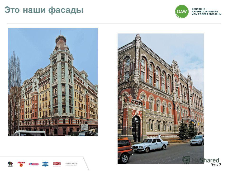 Seite 3 Это наши фасады