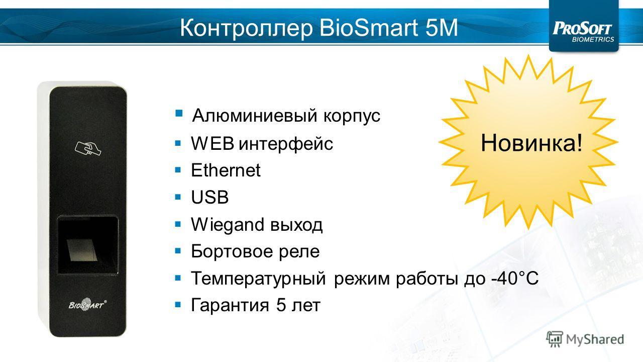 Контроллер BioSmart 5M Алюминиевый корпус WEB интерфейс Ethernet USB Wiegand выход Бортовое реле Температурный режим работы до -40°С Гарантия 5 лет Новинка!