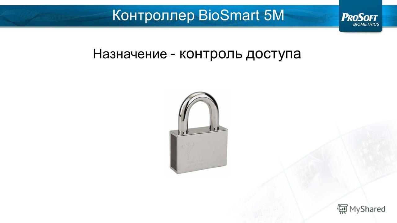 Контроллер BioSmart 5M Назначение - контроль доступа