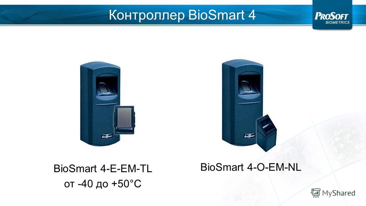 Контроллер BioSmart 4 BioSmart 4-E-EM-TL от -40 до +50°C BioSmart 4-O-EM-NL
