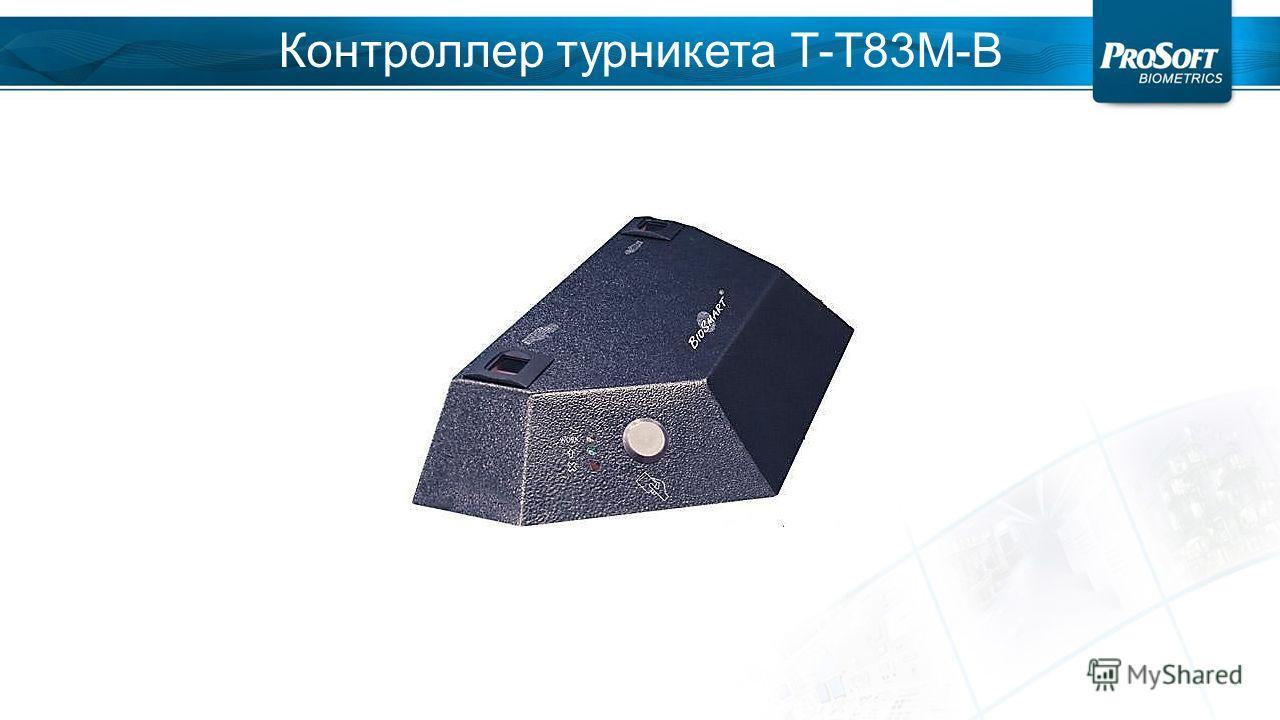 Контроллер турникета Т-Т83М-В