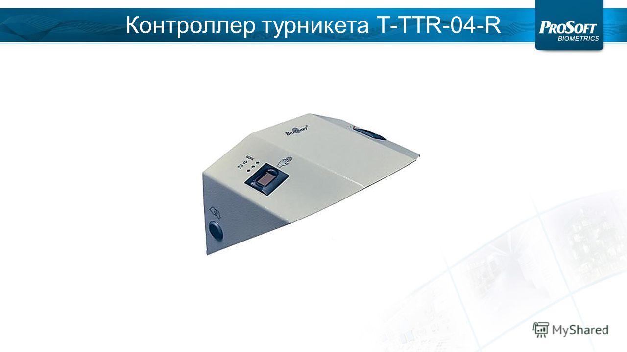 Контроллер турникета Т-TTR-04-R