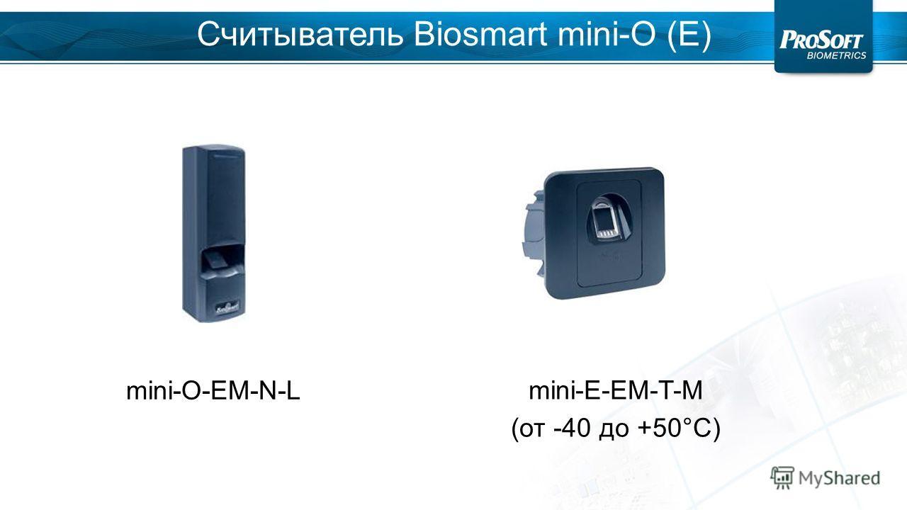 Считыватель Biosmart mini-O (E) mini-E-EM-T-M (от -40 до +50°С) mini-O-EM-N-L