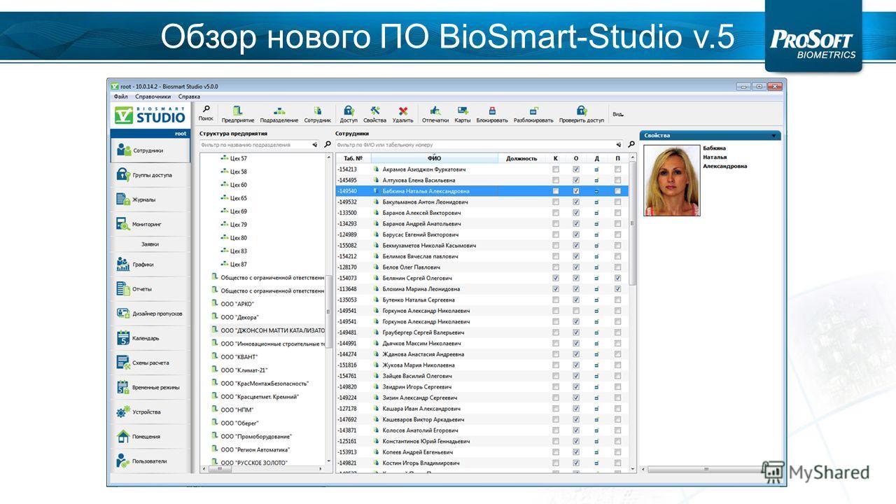 Обзор нового ПО BioSmart-Studio v.5