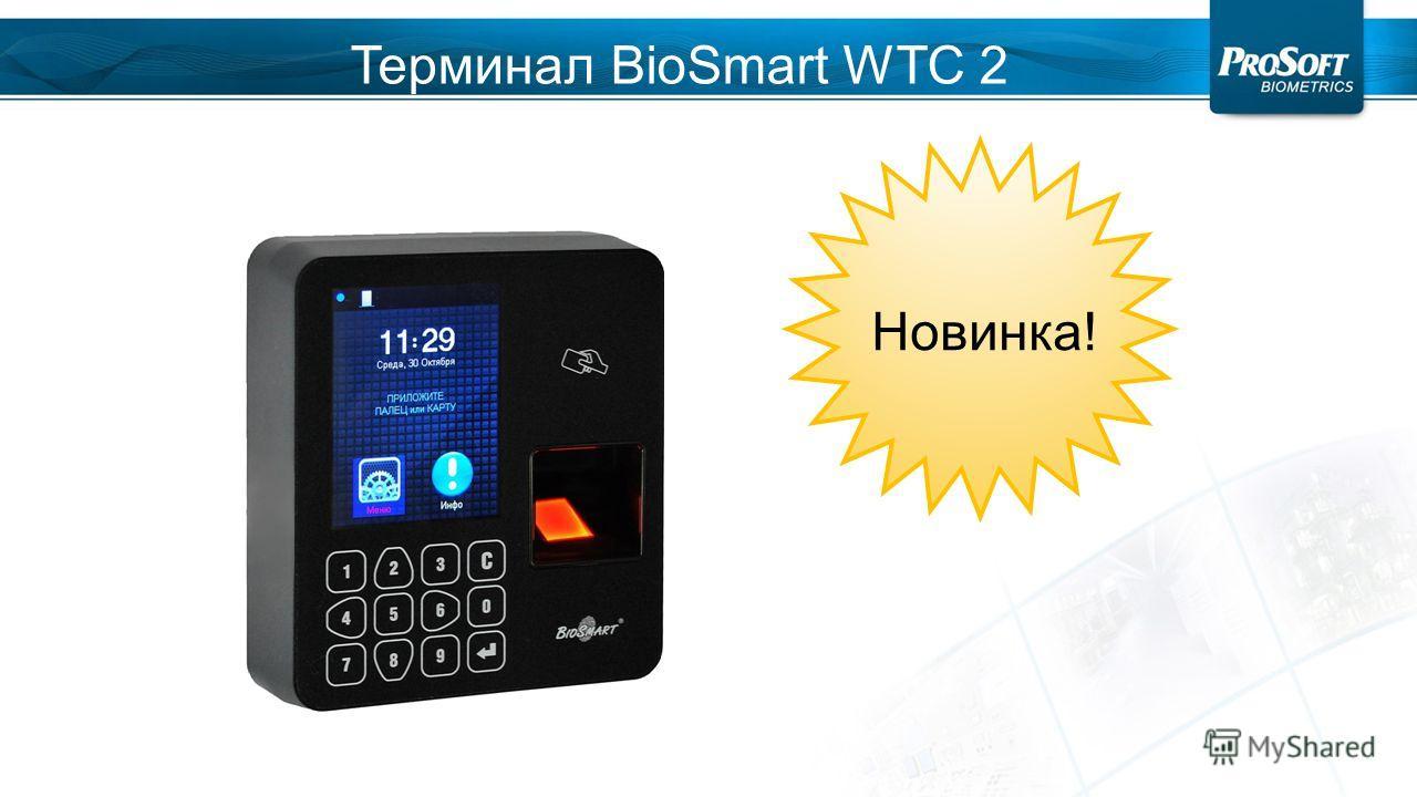 Терминал BioSmart WTC 2 Новинка!