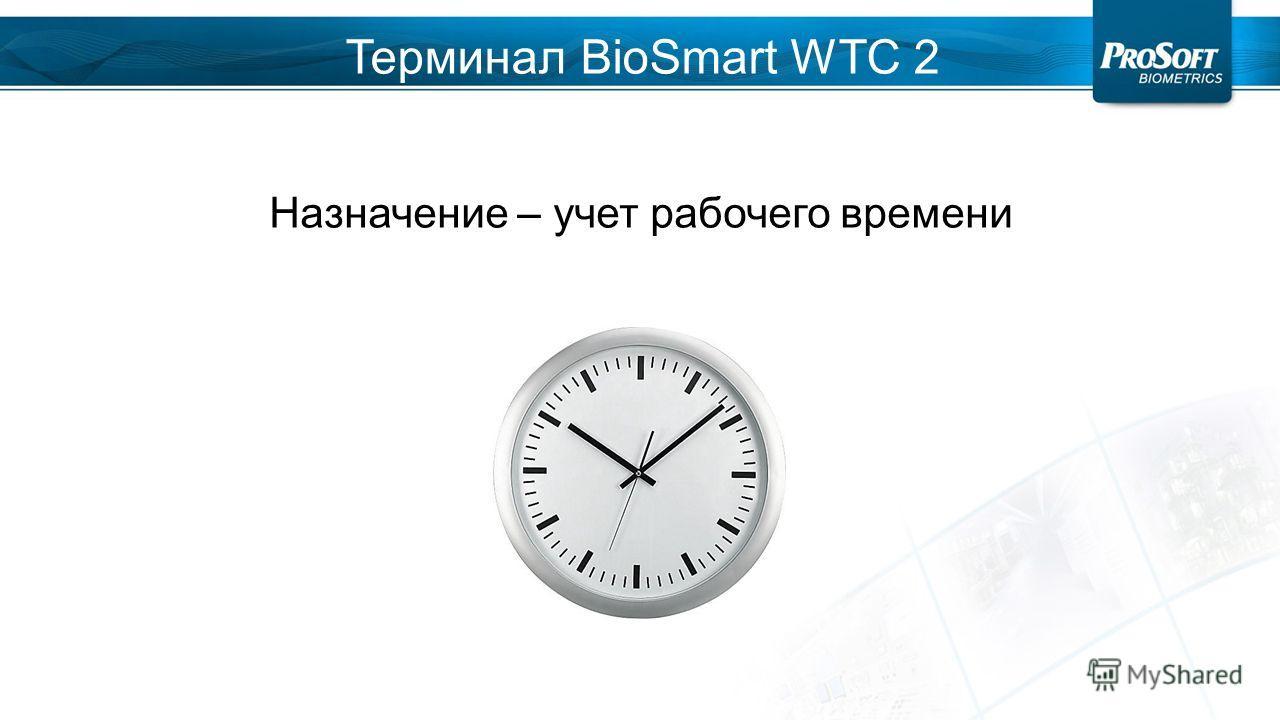 Назначение – учет рабочего времени Терминал BioSmart WTC 2