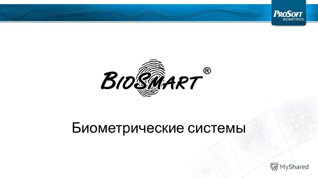 Биометрические системы