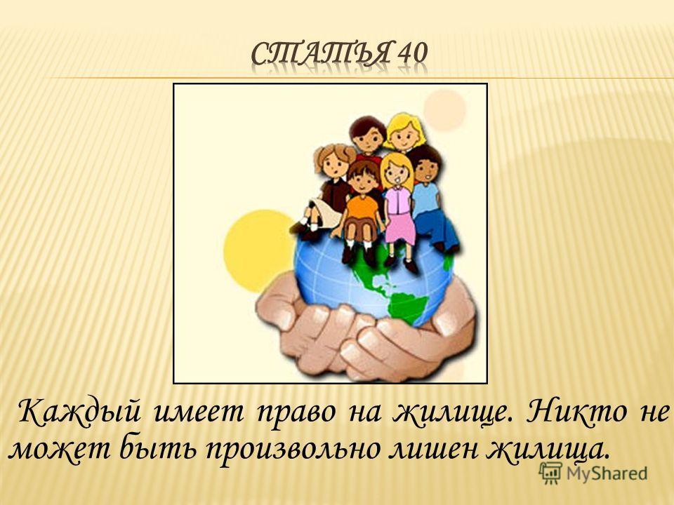 1. Материнство и детство, семья находятся под защитой государства. 2. Забота о детях, их воспитание - равное право и обязанность родителей.