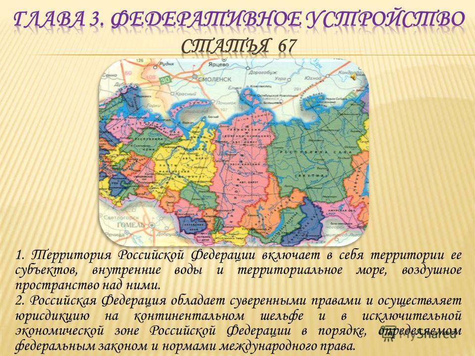 1. Государственная защита прав и свобод человека и гражданина в Российской Федерации гарантируется. 2. Каждый вправе защищать свои права и свободы всеми способами, не запрещенными законом.