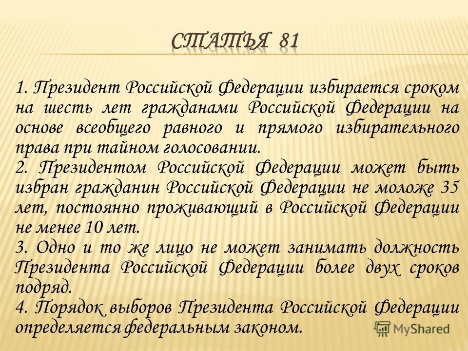 1. Президент Российской Федерации является главой государства. 2. Президент Российской Федерации является гарантом Конституции Российской Федерации, прав и свобод человека и гражданина. В установленном Конституцией Российской Федерации порядке он при