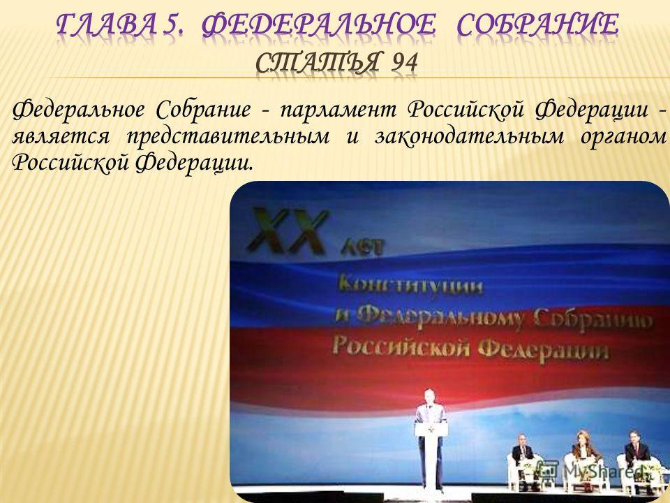 1. При вступлении в должность Президент Российской Федерации приносит народу следующую присягу: