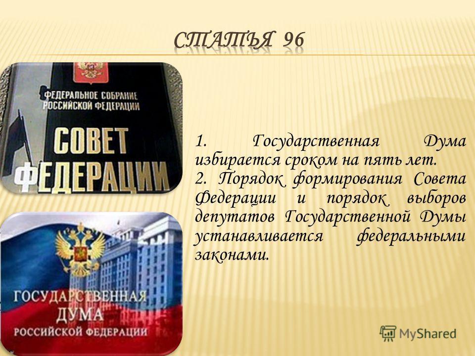 1. Федеральное Собрание состоит из двух палат - Совета Федерации и Государственной Думы. 2. В Совет Федерации входят по два представителя от каждого субъекта Российской Федерации: по одному от представительного и исполнительного органов государственн