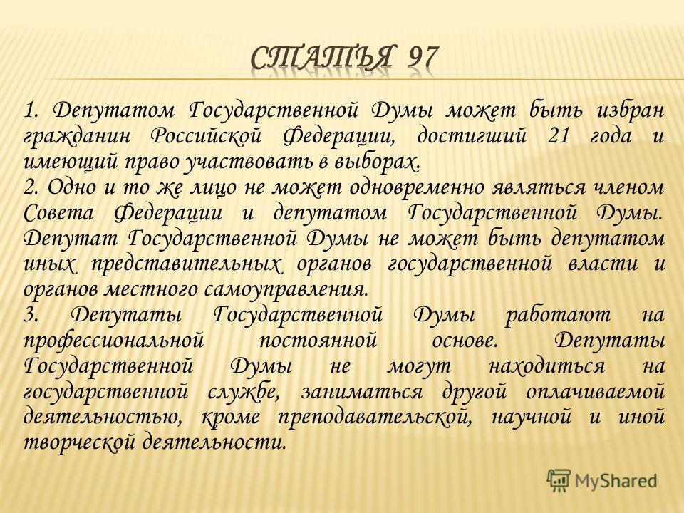 1. Государственная Дума избирается сроком на пять лет. 2. Порядок формирования Совета Федерации и порядок выборов депутатов Государственной Думы устанавливается федеральными законами.