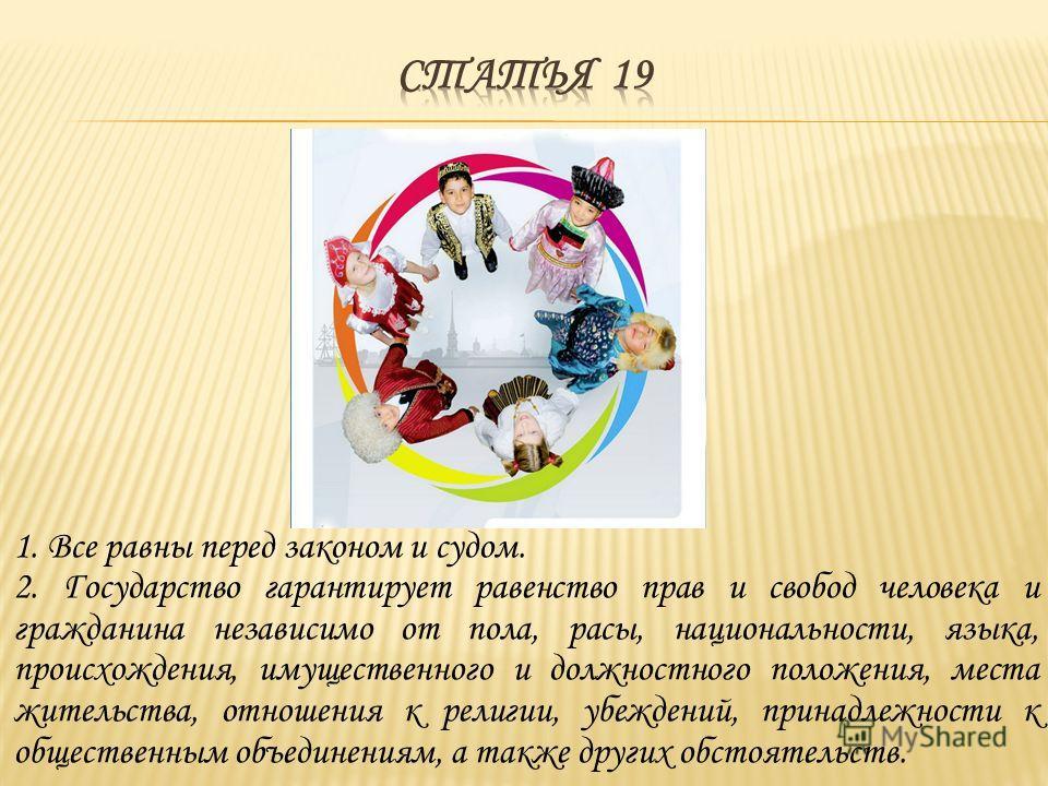 1. В Российской Федерации признаются и гарантируются права и свободы человека и гражданина согласно общепризнанным принципам и нормам международного права и в соответствии с настоящей Конституцией. 2. Основные права и свободы человека неотчуждаемы и