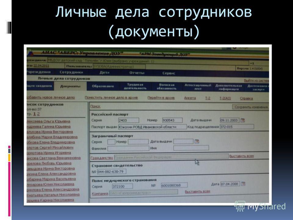 Личные дела сотрудников (документы)