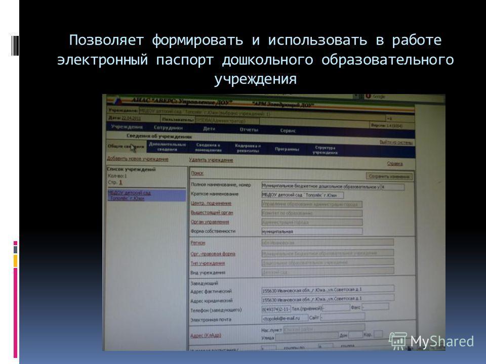 Позволяет формировать и использовать в работе электронный паспорт дошкольного образовательного учреждения