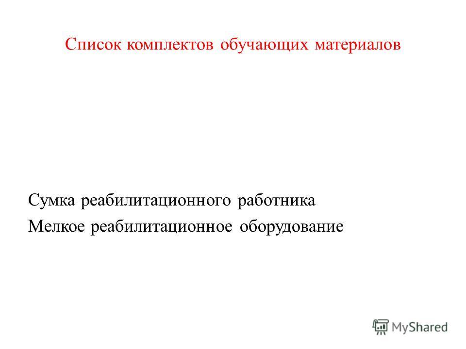 Список комплектов обучающих материалов Сумка реабилитационного работника Мелкое реабилитационное оборудование