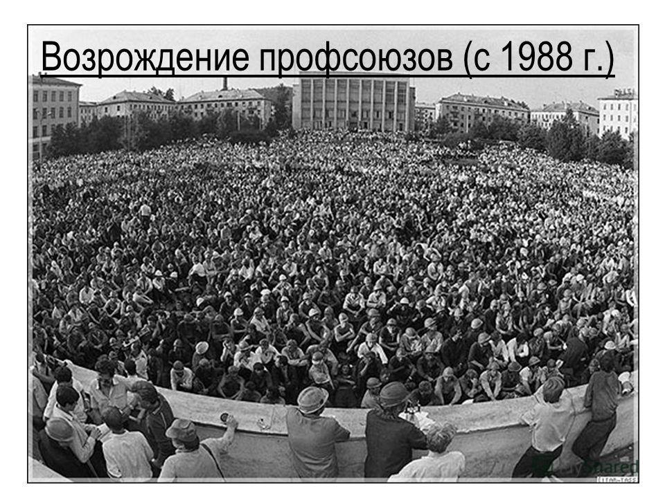 Возрождение профсоюзов (с 1988 г.)