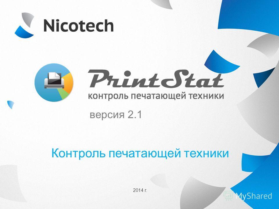 2014 г. версия 2.1 Контроль печатающей техники