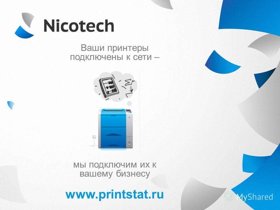 Ваши принтеры подключены к сети – мы подключим их к вашему бизнесу www.printstat.ru