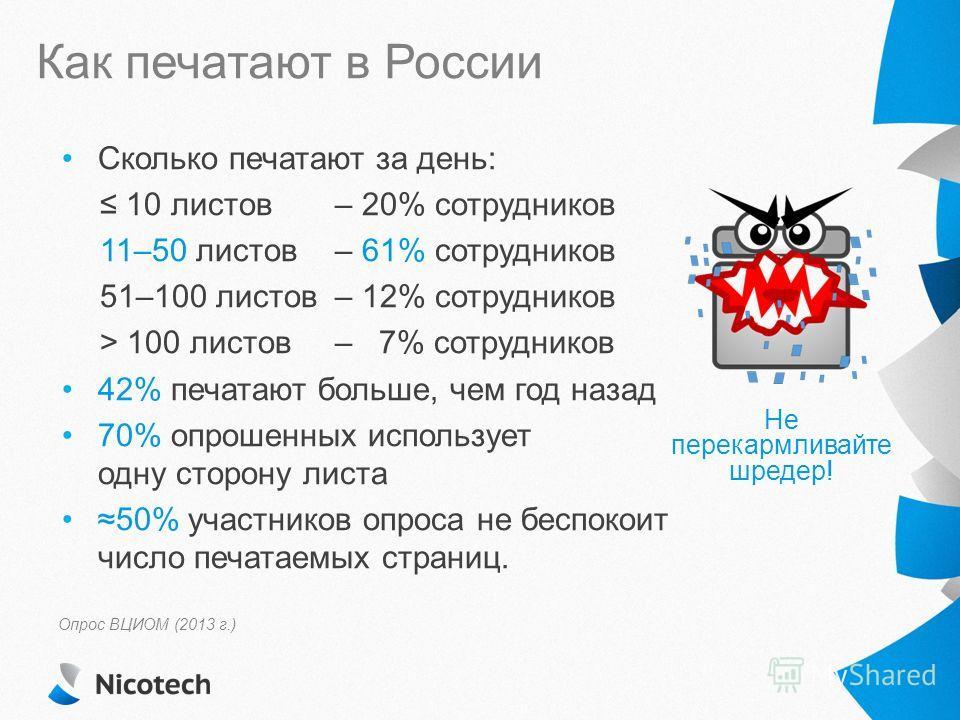 Как печатают в России Сколько печатают за день: 10 листов – 20% сотрудников 11–50 листов – 61% сотрудников 51–100 листов – 12% сотрудников > 100 листов – 7% сотрудников 42% печатают больше, чем год назад 70% опрошенных использует одну сторону листа 5