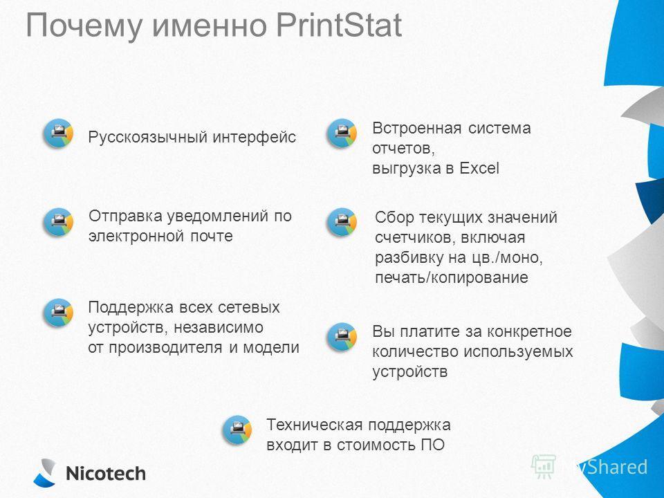 Русскоязычный интерфейс Встроенная система отчетов, выгрузка в Excel Отправка уведомлений по электронной почте Сбор текущих значений счетчиков, включая разбивку на цв./моно, печать/копирование Поддержка всех сетевых устройств, независимо от производи