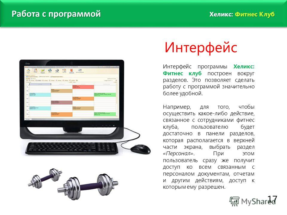 www.fitness1c.ru Интерфейс программы Хеликс: Фитнес клуб построен вокруг разделов. Это позволяет сделать работу с программой значительно более удобной. Например, для того, чтобы осуществить какое-либо действие, связанное с сотрудниками фитнес клуба,