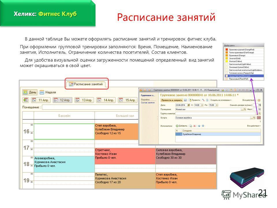 www.fitness1c.ru Расписание занятий В данной таблице Вы можете оформлять расписание занятий и тренировок фитнес клуба. При оформлении групповой тренировки заполняются: Время, Помещение, Наименование занятия, Исполнитель, Ограничение количества посети