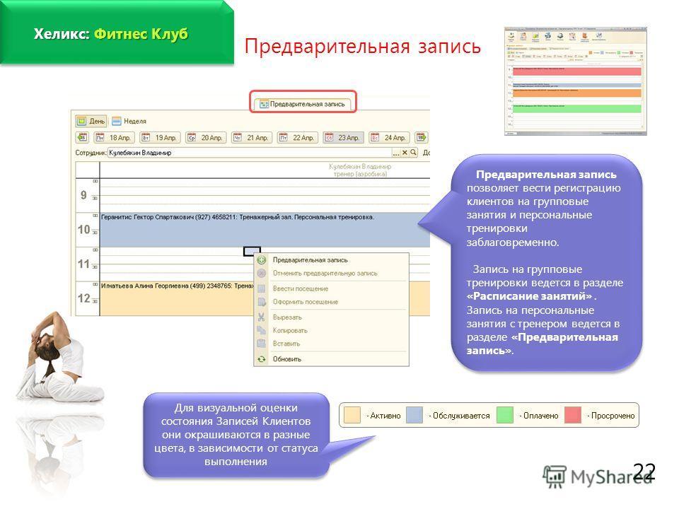 www.fitness1c.ru Предварительная запись 22 Предварительная запись позволяет всети регистрацию клиентов на групповые занятия и персональные тренировки заблаговременно. Запись на групповые тренировки ведется в разделе «Расписание занятий». Запись на пе