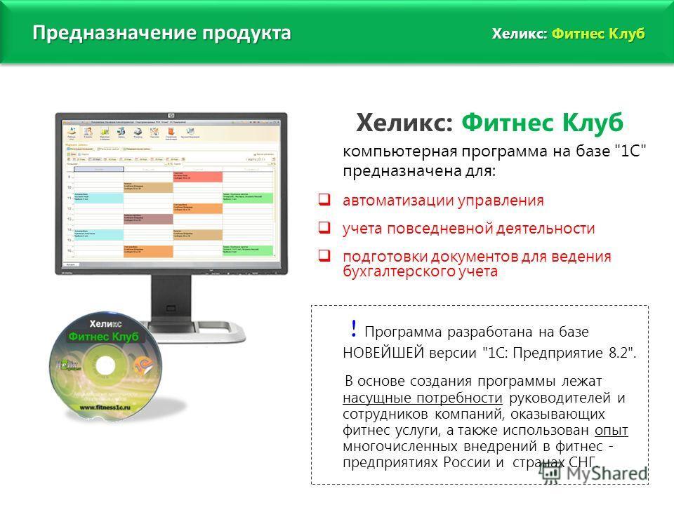 компьютерная программа на базе