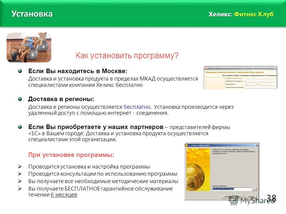 Как установить программу? Если Вы находитесь в Москве : Доставка и установка продукта в пределах МКАД осуществляется специалистами компании Хеликс бесплатно Доставка в регионы: Доставка в регионы осуществляется бесплатно. Установка производится через