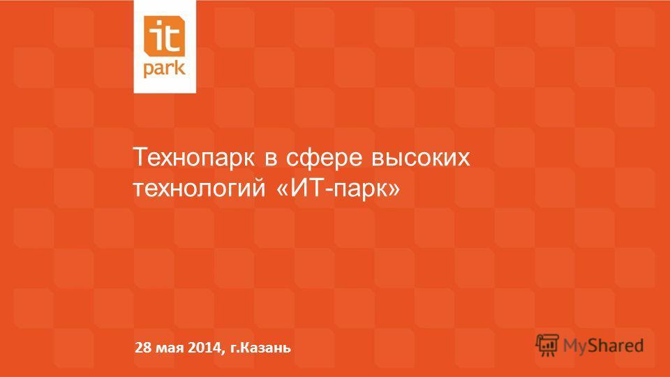 Технопарк в сфере высоких технологий «ИТ-парк» 28 мая 2014, г.Казань