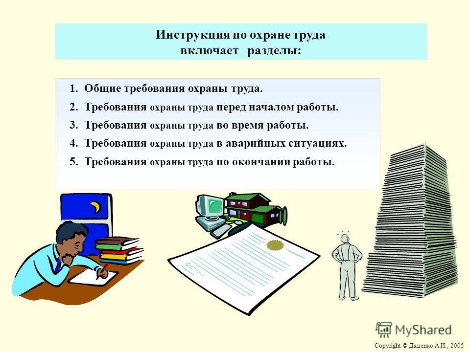 инструкция по охране труда при работе с ушм - фото 2