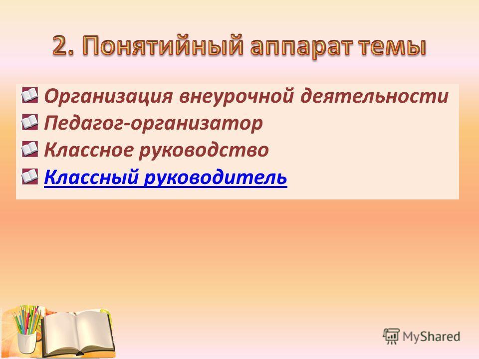 Организация внеурочной деятельности Педагог-организатор Классное руководство Классный руководитель