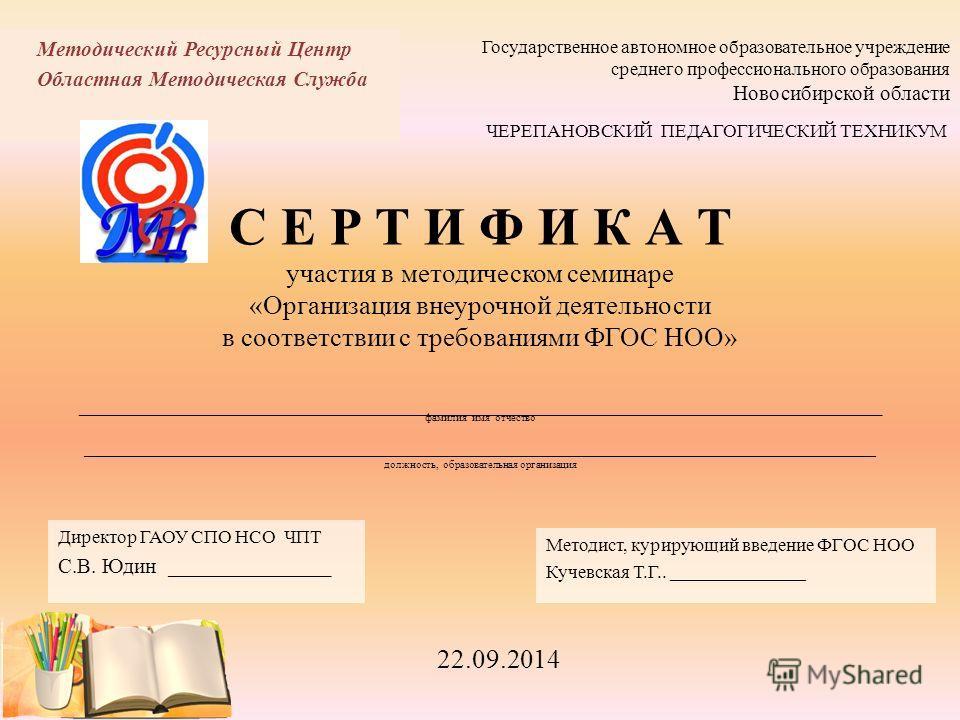Методический Ресурсный Центр Областная Методическая Служба Методист, курирующий введение ФГОС НОО Кучевская Т.Г.. _________________ Государственное автономное образовательное учреждение среднего профессионального образования Новосибирской области ЧЕР