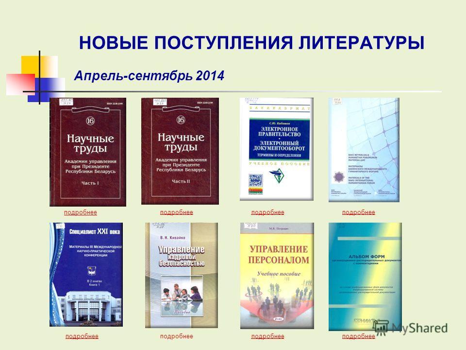 подробнее НОВЫЕ ПОСТУПЛЕНИЯ ЛИТЕРАТУРЫ Апрель-сентябрь 2014 подробнее