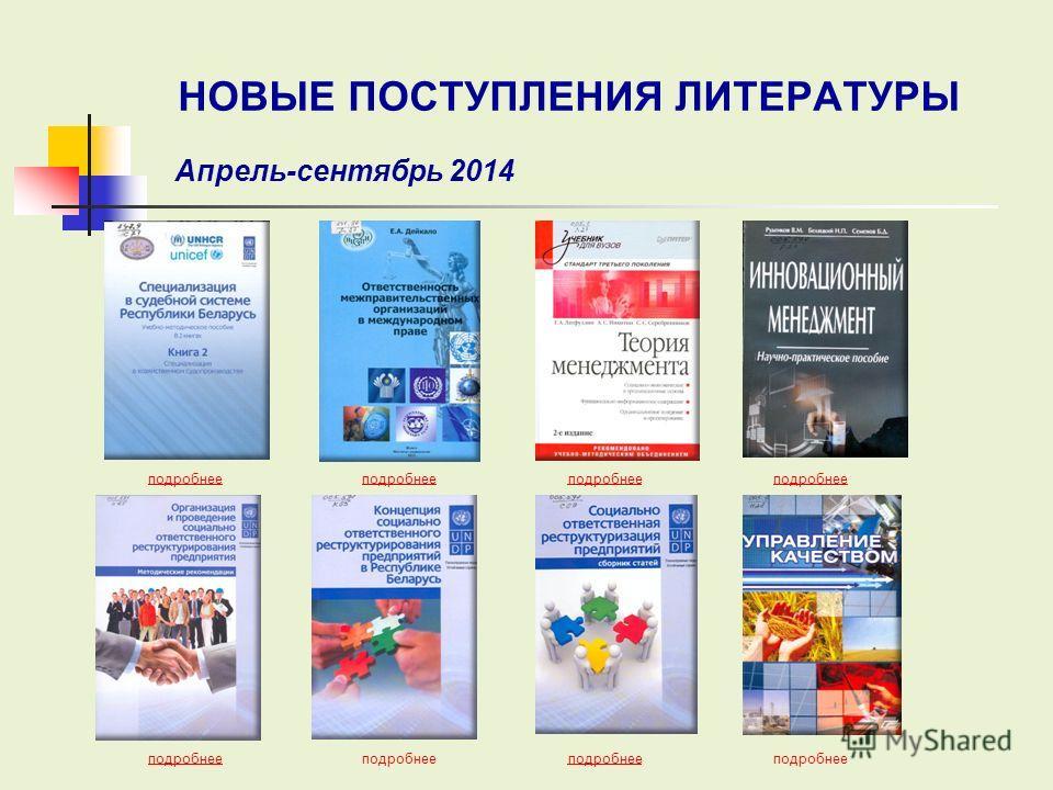 НОВЫЕ ПОСТУПЛЕНИЯ ЛИТЕРАТУРЫ Апрель-сентябрь 2014 подробнее