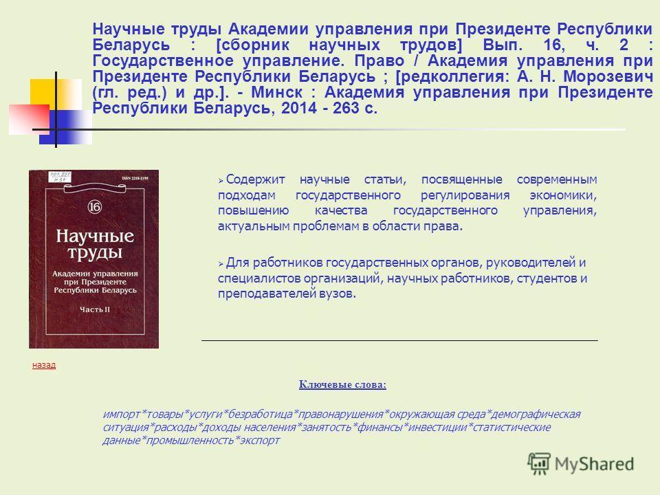 Содержит научные статьи, посвященные современным подходам государственного регулирования экономики, повышению качества государственного управления, актуальным проблемам в области права. Для работников государственных органов, руководителей и специали