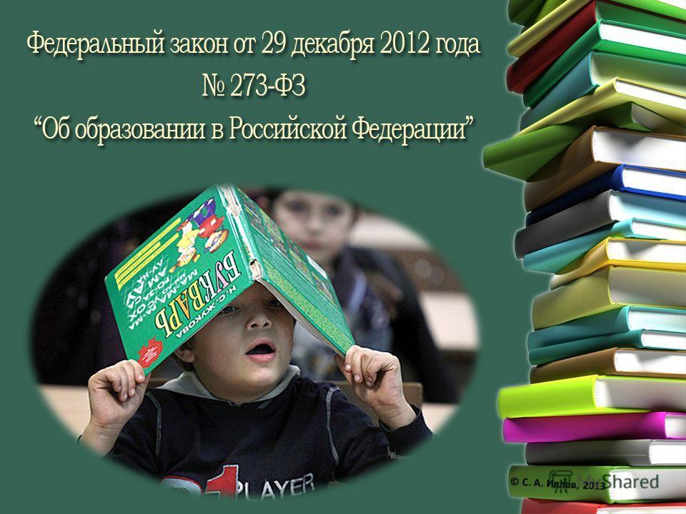 © С. А. Ивлев, 2013