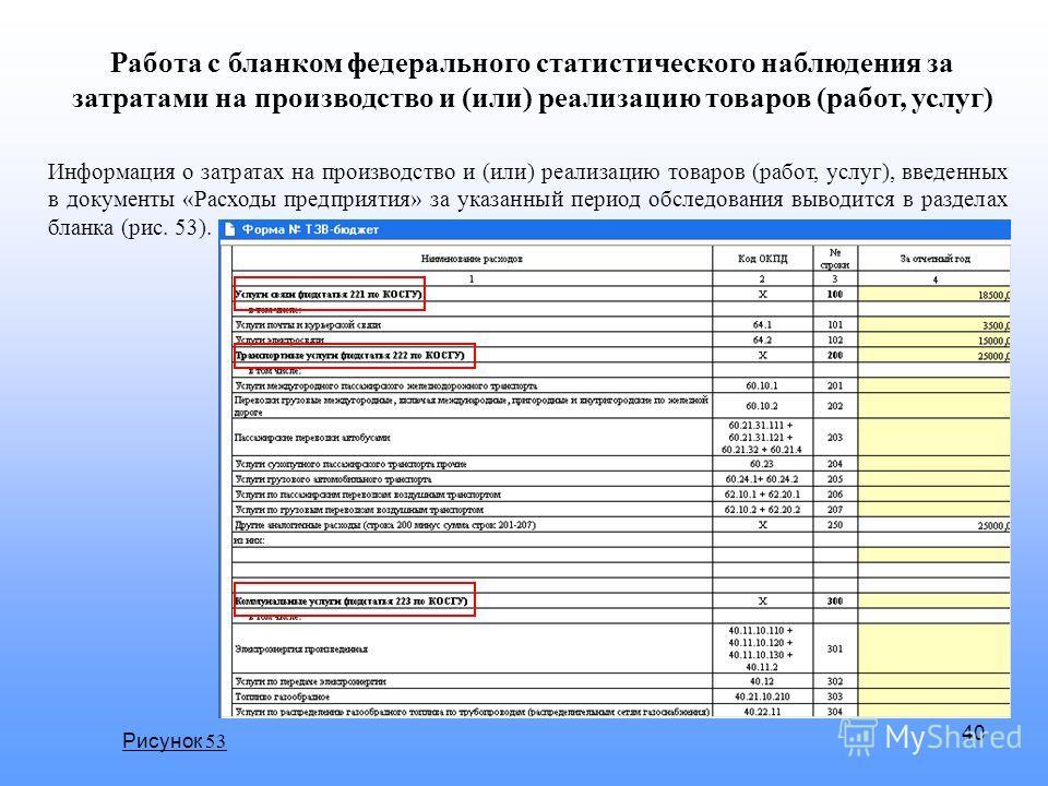 40 Работа с бланком федерального статистического наблюдения за затратами на производство и (или) реализацию товаров (работ, услуг) Информация о затратах на производство и (или) реализацию товаров (работ, услуг), введенных в документы «Расходы предпри