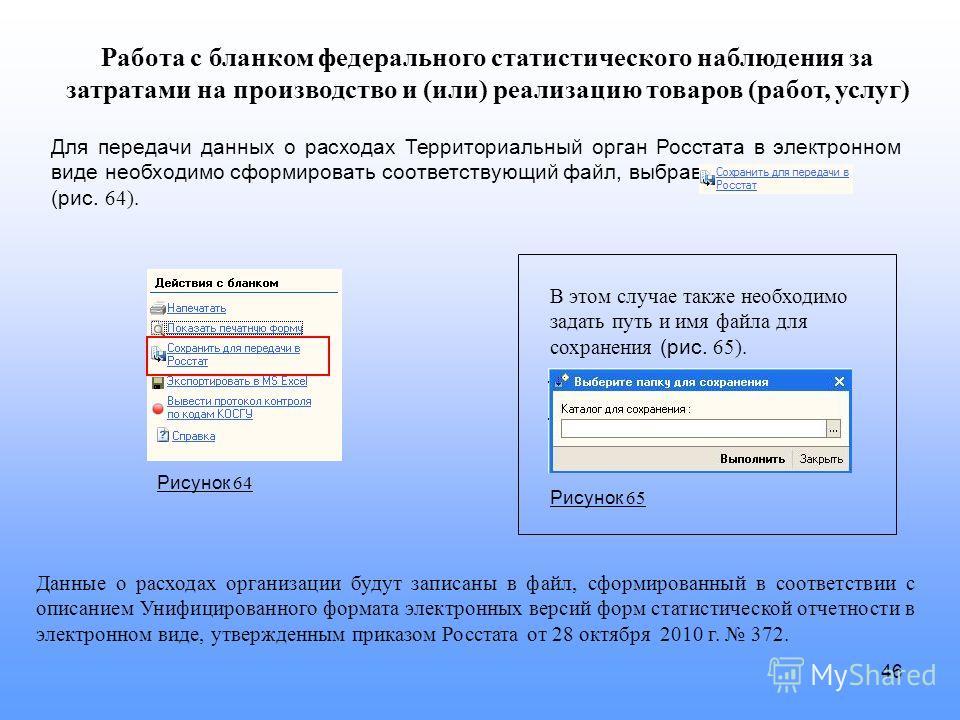 46 Для передачи данных о расходах Территориальный орган Росстата в электронном виде необходимо сформировать соответствующий файл, выбрав действие (рис. 64). Данные о расходах организации будут записаны в файл, сформированный в соответствии с описание