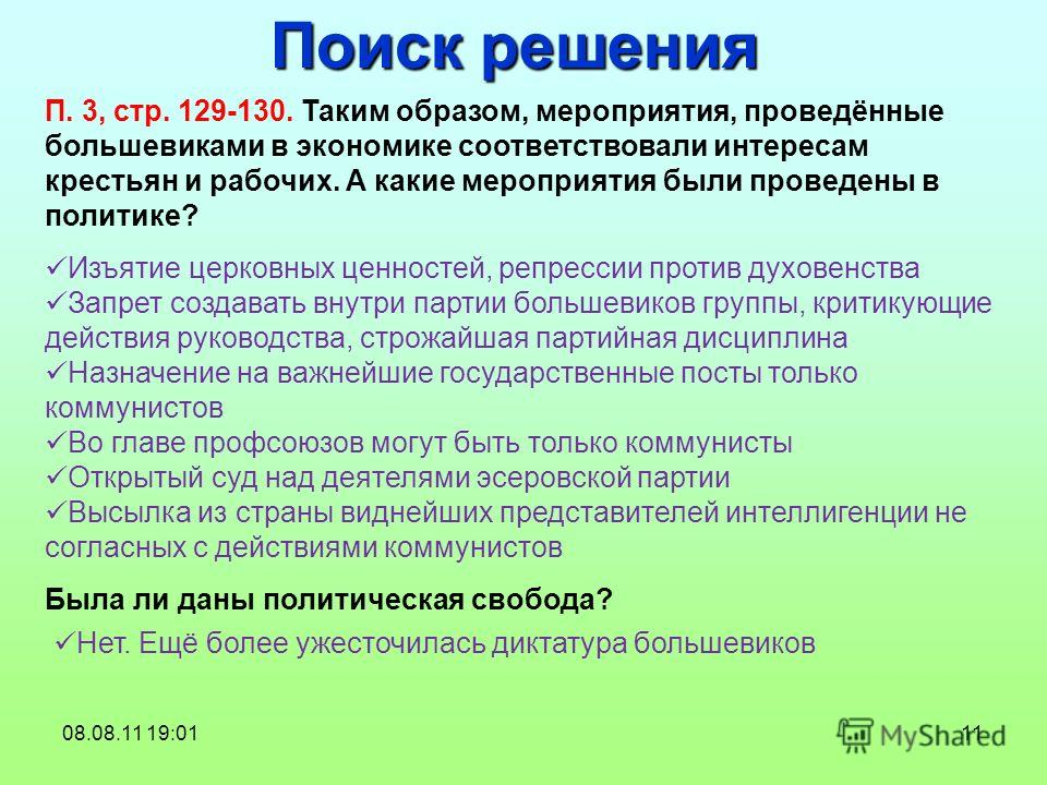 11 Поиск решения П. 3, стр. 129-130. Таким образом, мероприятия, проведённые большевиками в экономике соответствовали интересам крестьян и рабочих. А какие мероприятия были проведены в политике? Изъятие церковных ценностей, репрессии против духовенст