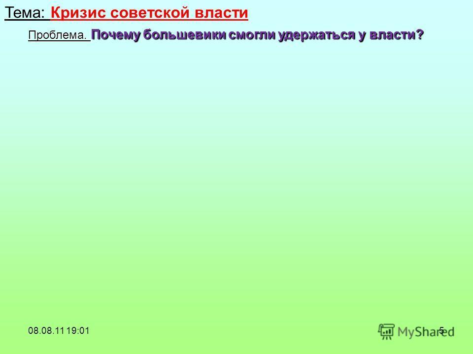 5 Тема: Кризис советской власти Проблема. Почему большевики смогли удержаться у власти? 08.08.11 19:01
