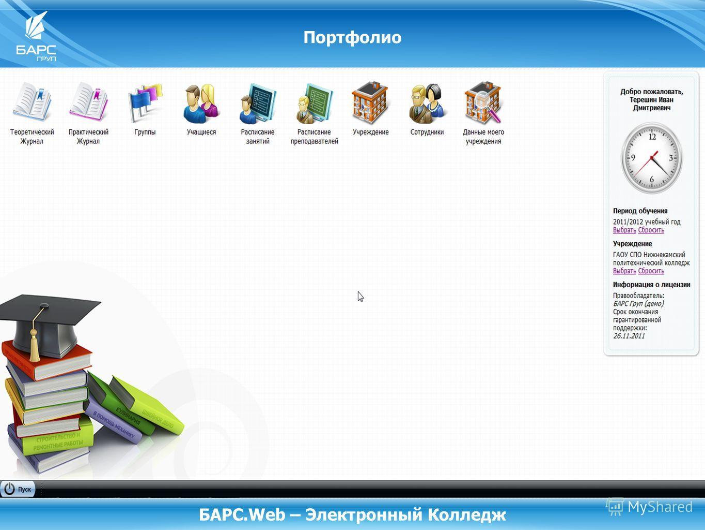 Портфолио БАРС.Web – Электронный Колледж
