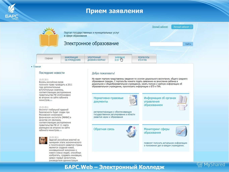Прием заявления БАРС.Web – Электронный Колледж
