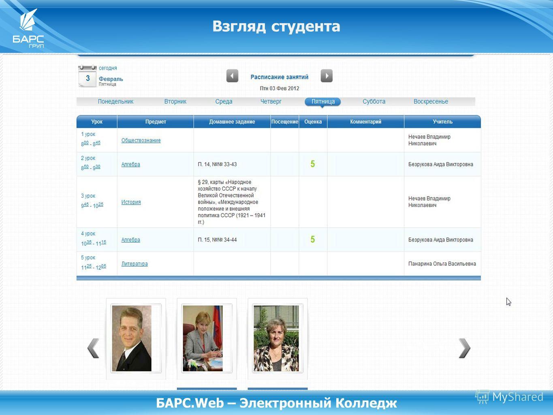 Взгляд студента БАРС.Web – Электронный Колледж